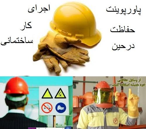 پاورپوینت حفاظت و ایمنی کارگران درحین اجرای کار ساختمانی - همراه با هدیه ویژه